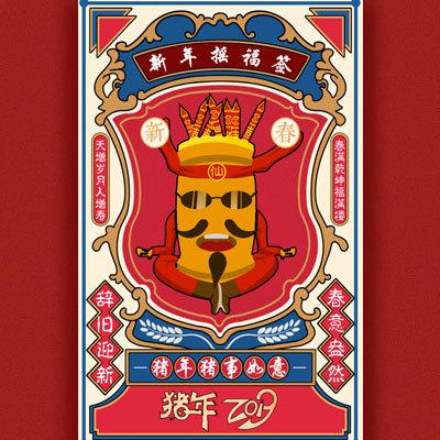 猪年摇一摇春节上上签祝福贺卡