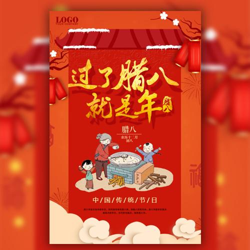 腊八节祝福贺卡企业祝福企业宣传