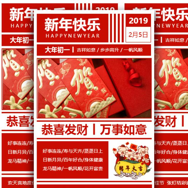 画中画报纸创意新年祝福报纸新年快乐春节祝福红色风