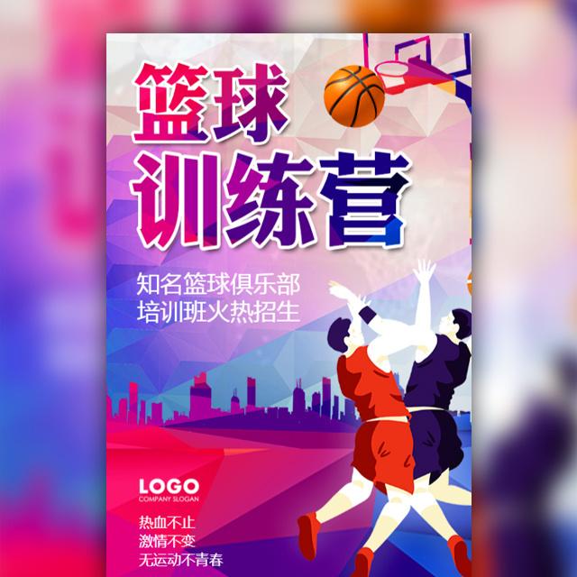 快闪篮球训练营少儿篮球培训班篮球寒假班暑假班招生