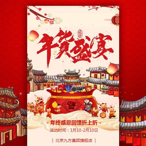 年货盛宴春节年货优惠促销宣传模板