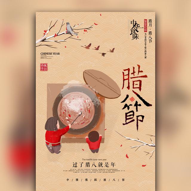 中国风腊八节活动邀请函
