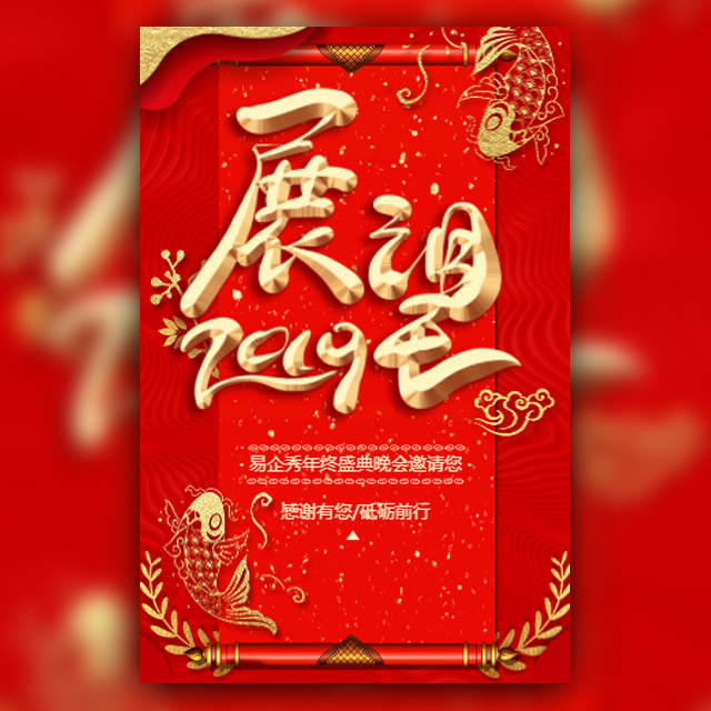 中国风红金展望2019高端年会邀请函年终盛典