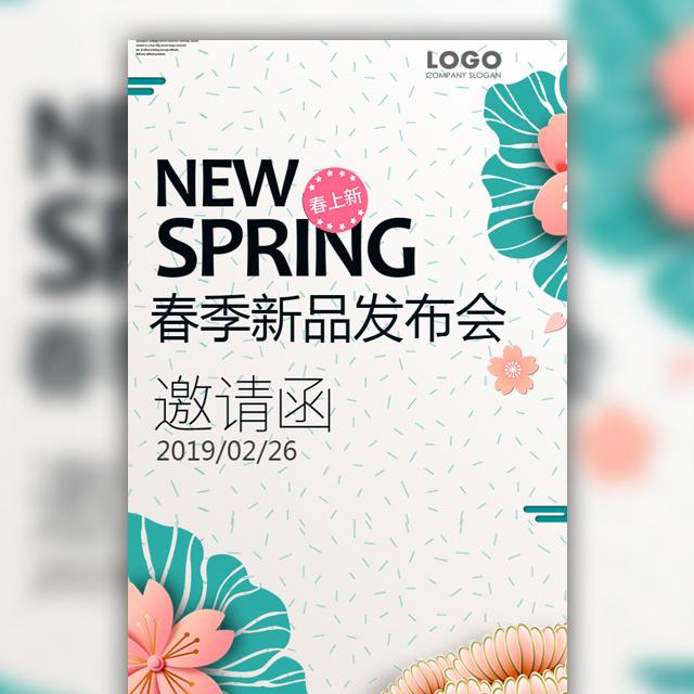 时尚清新春季新品发布会会议会展答谢会邀请函
