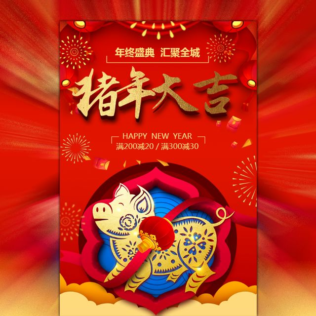 红色大气风猪年大吉年货零食活动促销宣传