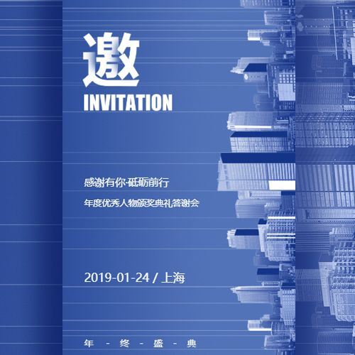 蓝色科技高端商务会议邀请函年终盛典答谢会