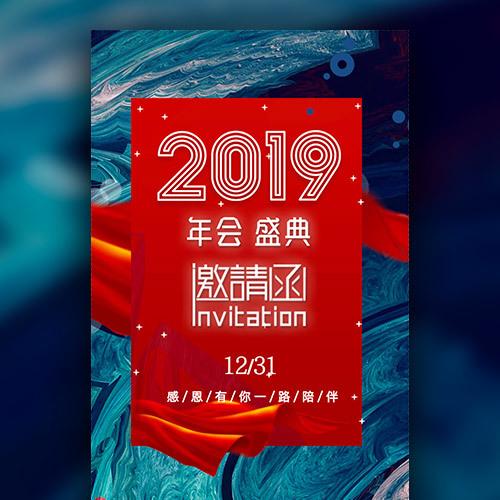 高端炫彩邀请函年终盛典春节高端会议