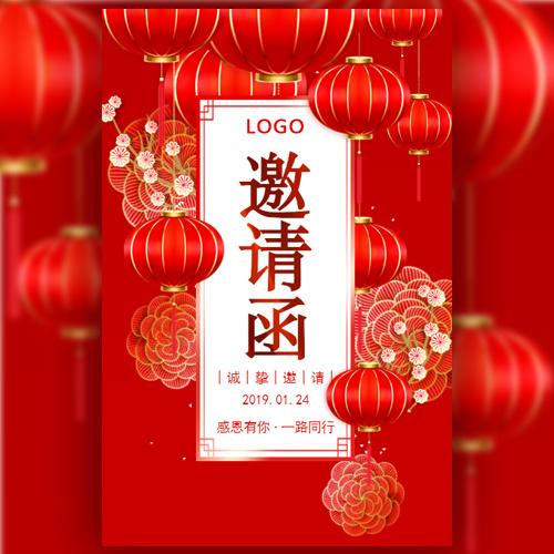 中国风红金高端大气年终盛典商务会议邀请函