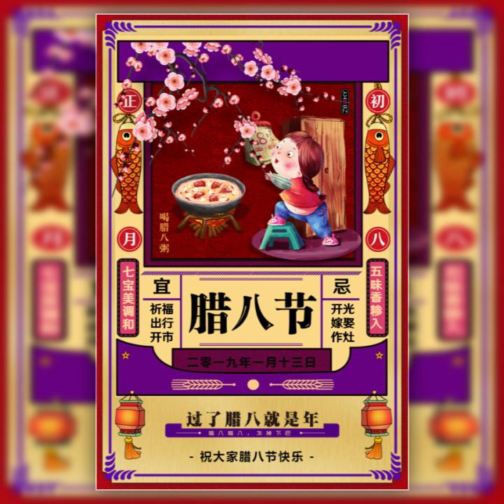 腊八节祝福贺卡企业宣传活动促销