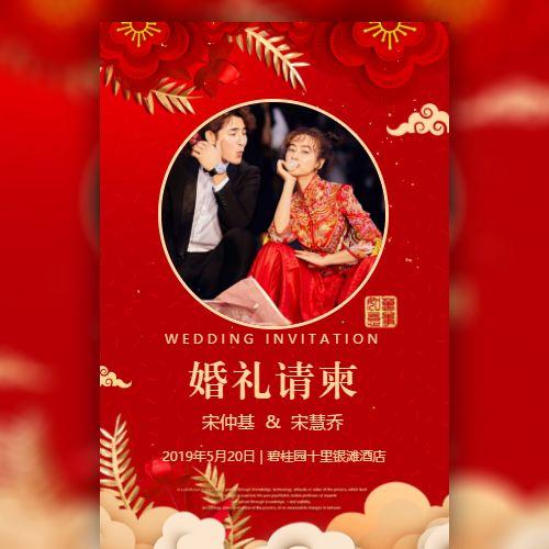 中式快闪婚礼邀请函婚礼请柬