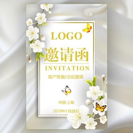 高端大气清新花朵邀请函企业周年庆答谢活动会议会展