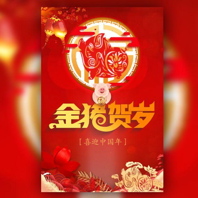 2019猪年喜庆新年拜年企业祝福贺卡