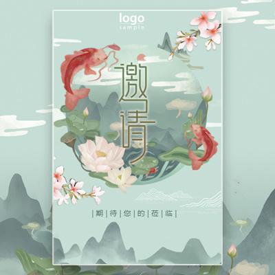 清新中国风年年有余新年祝福活动邀请函