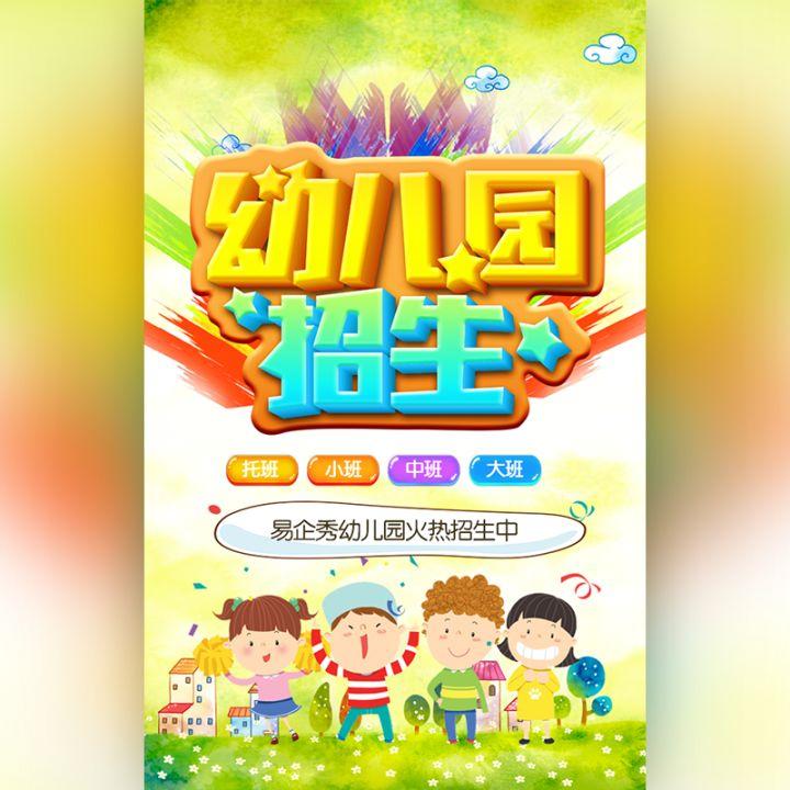 创意幼儿园招生宣传活动推广春季招生通用