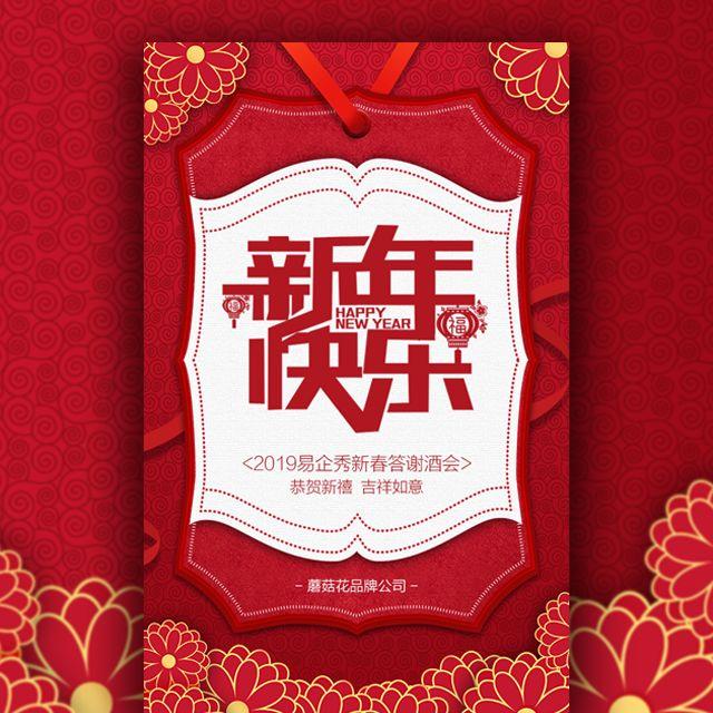 新年快乐新春答谢会公司年会邀请函企业年度盛典晚会
