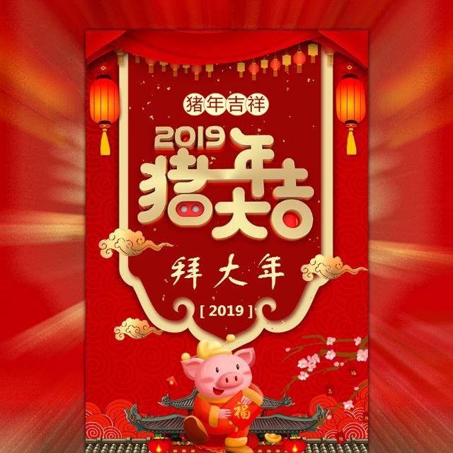 红色喜庆2019猪年大吉企业春节拜年春节新年送祝福
