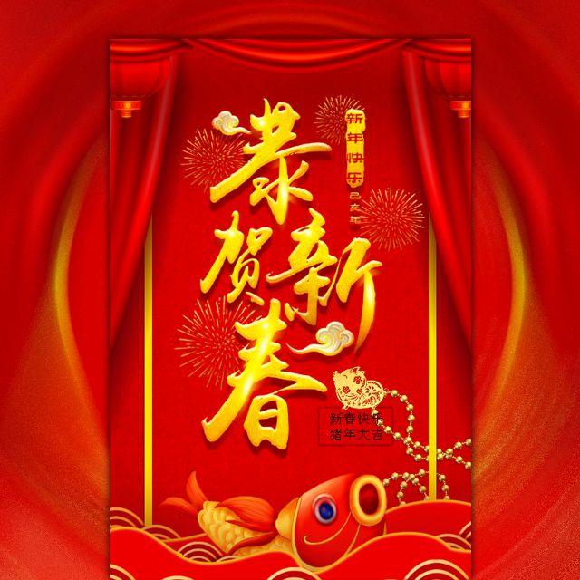 新年祝福企业拜年祝福贺卡喜庆大气风