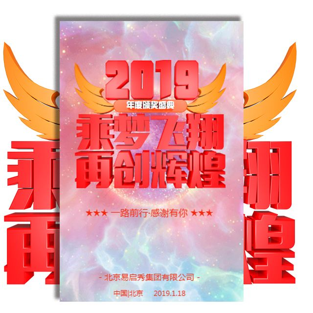 公司企业年会年度盛典表彰大会