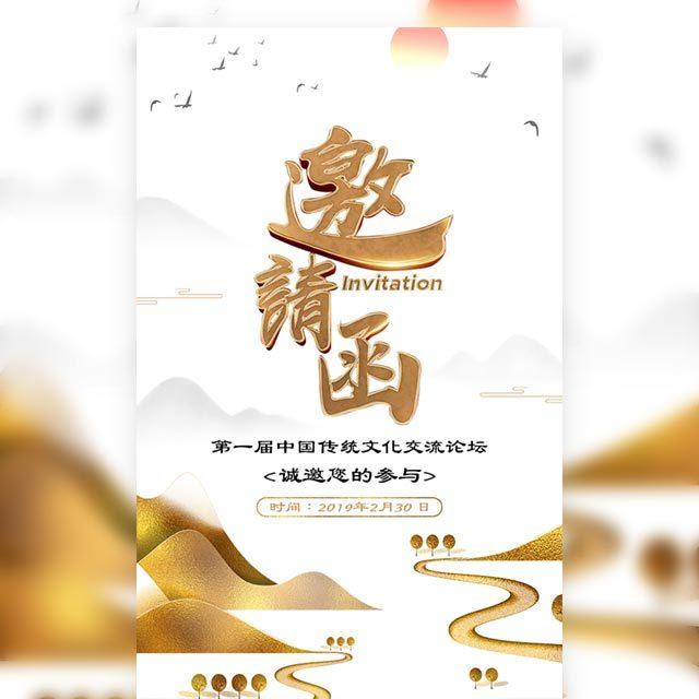 中医文化中国风年度盛典邀请函品牌年会邀请函邀请函
