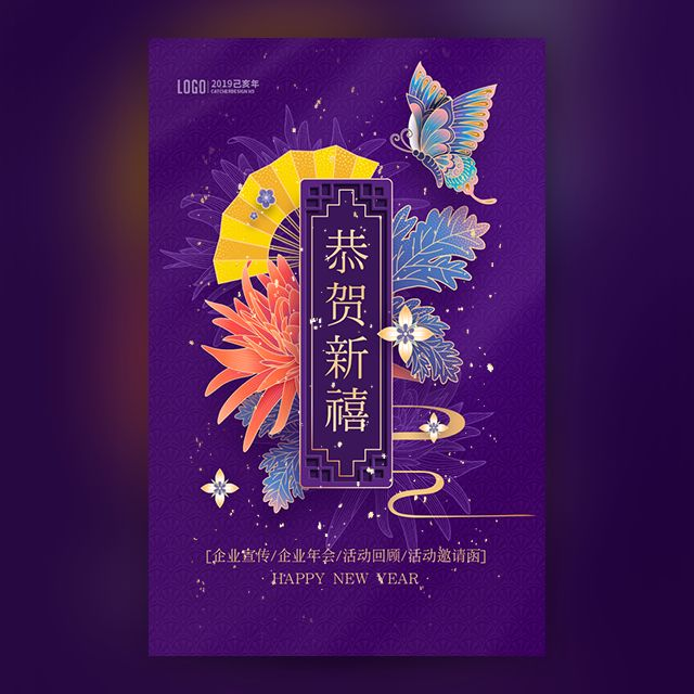 中国传统花纹紫金2019猪年企业宣传年终总结客户答谢