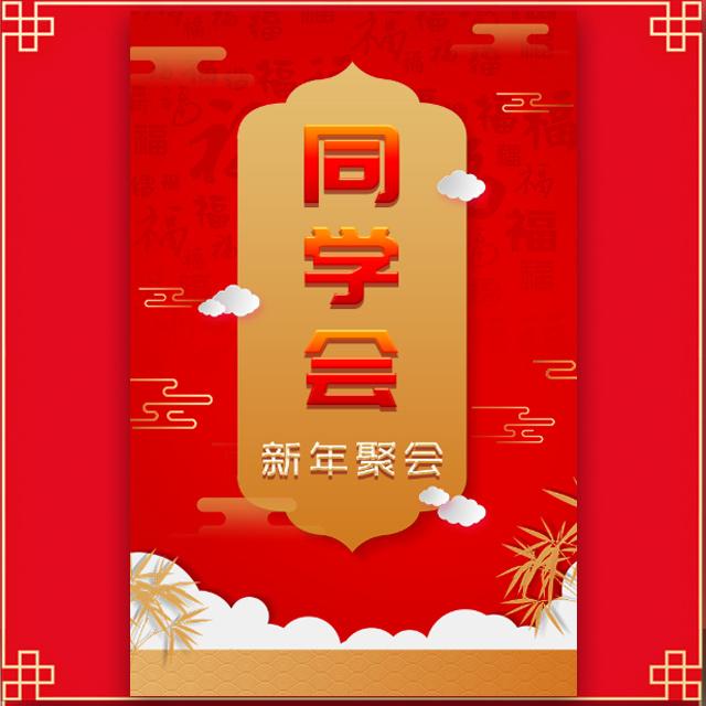 喜庆春节同学会新年聚会聚餐活动邀请函