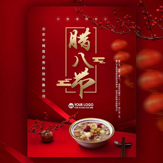 腊八节企业祝福品牌宣传推广