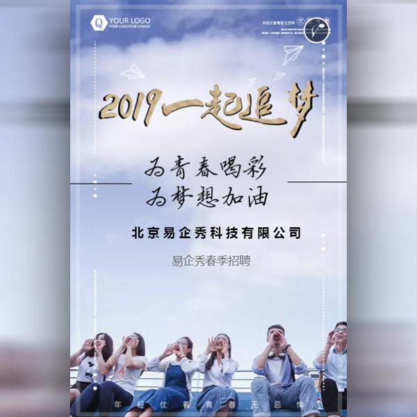 2019励志快闪校园招聘企业招聘公司简介春季招聘