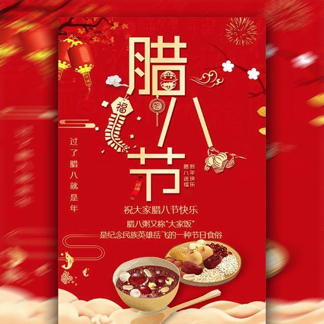 腊八节企业祝福喜庆时尚风格