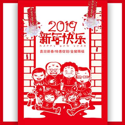 高端剪纸新年祝福商家促销活动邀请