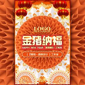 炫酷2019新年猪年春节视频弹幕企业公司拜年祝福贺卡