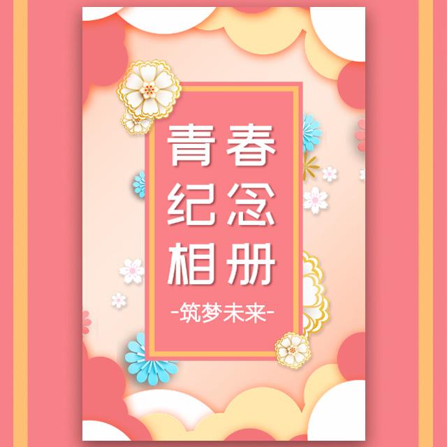 清新企业文化部门员工工作青春纪念相册