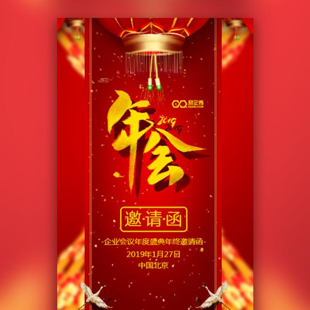 高端喜庆中国红金企业会议年度盛典年终总结邀请函