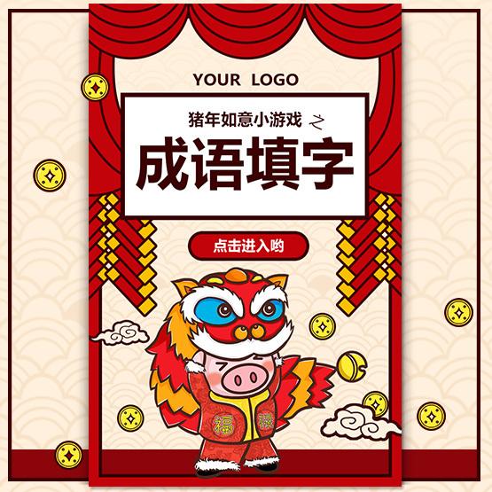 创意手绘猪年如意小游戏之成语填字