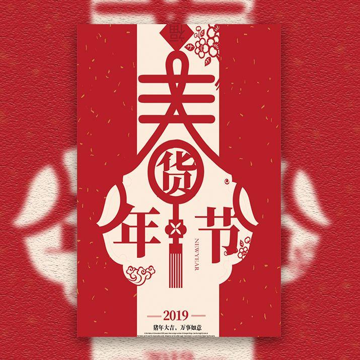 春节除夕年夜饭宣传促销通用