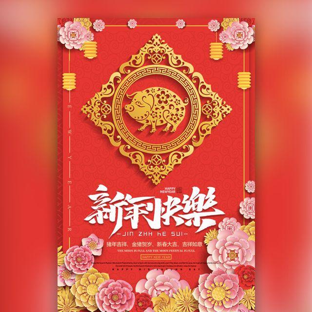 2019新年春节公司企业祝福欢乐中国红