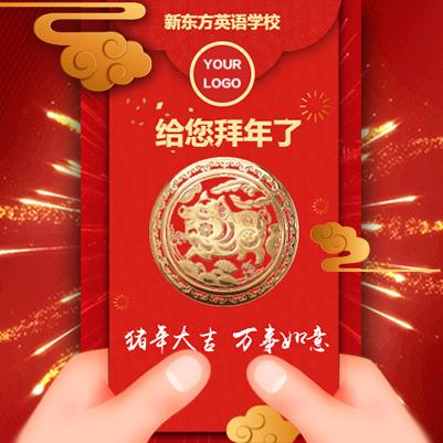 2019猪年红包春节祝福公司新年祝福机构企业拜年贺卡