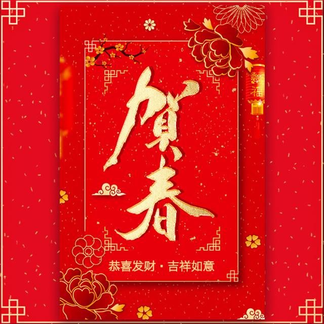 喜庆红金春节新年语音祝福贺卡企业送客户员工
