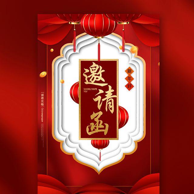 高端红色大气商务会议邀请函企业年会答谢邀请函