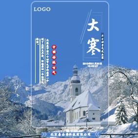 大寒之中国传统二十四节气
