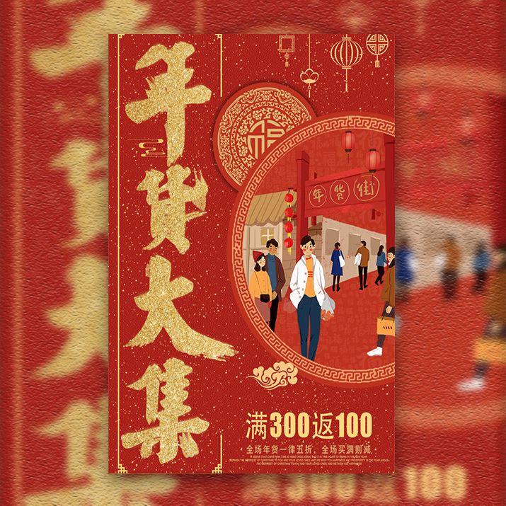 画中画春节年货活动促销通用