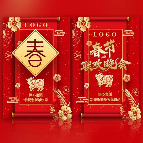 高端中国红企业新春祝福春节联欢晚会年会邀请函