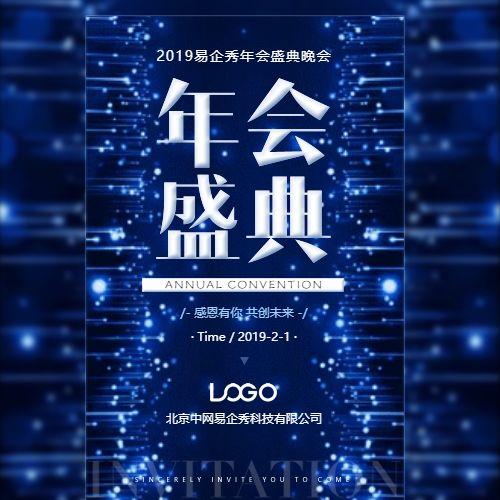 蓝色大气2019企业年会盛典颁奖典礼年终盛典邀请函