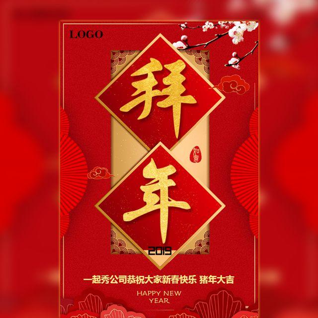 红色喜庆大气风格企业新年语音拜年新年弹幕送祝福