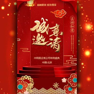 大气通用红色中国风年终盛典微商年会邀请函