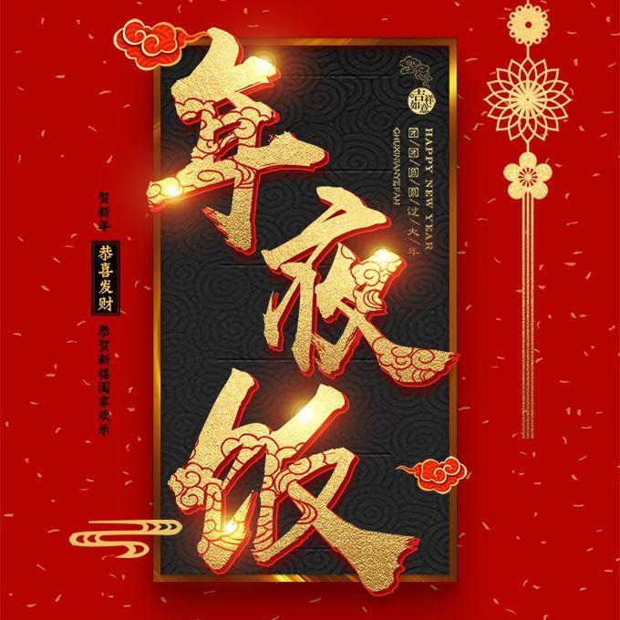 年夜饭春节除夕预定