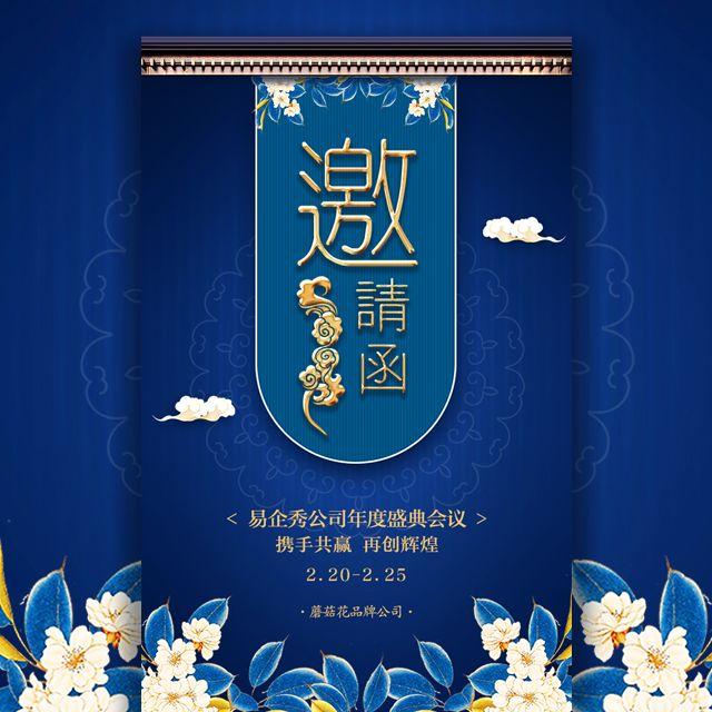 高端蓝色会议邀请函企业年会公司年度盛典年终答谢会