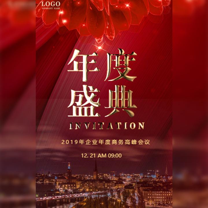 红色鎏金年终盛典年会邀请函会议