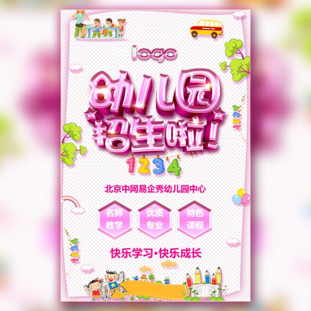 卡通风创意长页面幼儿园春季招生简章