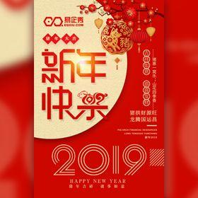 2019视频新春祝福拜年春节贺卡企业简介产品宣传