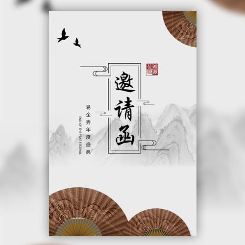 清新淡雅中国风会议邀请函古典邀请函中国风活动邀请